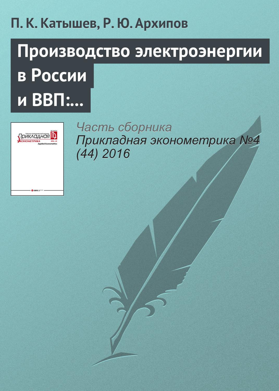 П. К. Катышев Производство электроэнергии в России и ВВП: анализ коинтеграции