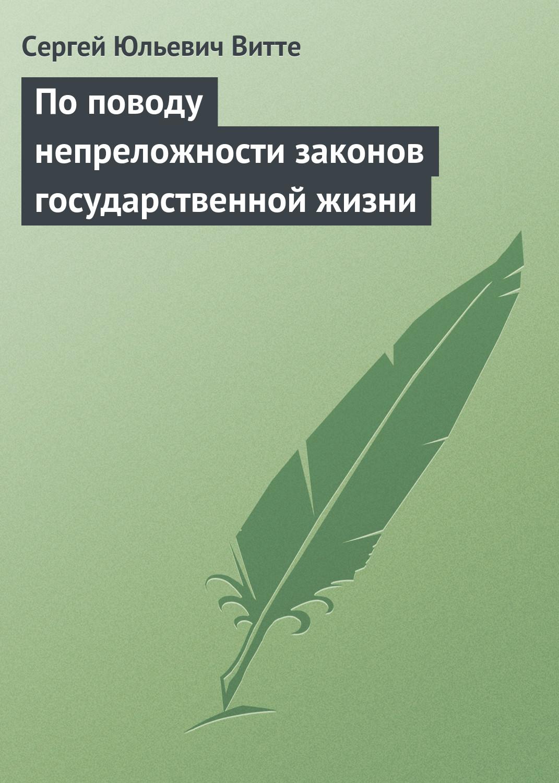 Сергей Витте По поводу непреложности законов государственной жизни сергей витте по поводу непреложности законов государственной жизни