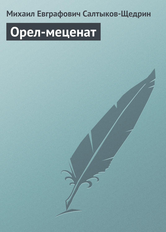 Михаил Салтыков-Щедрин Орел-меценат детская мебель орел