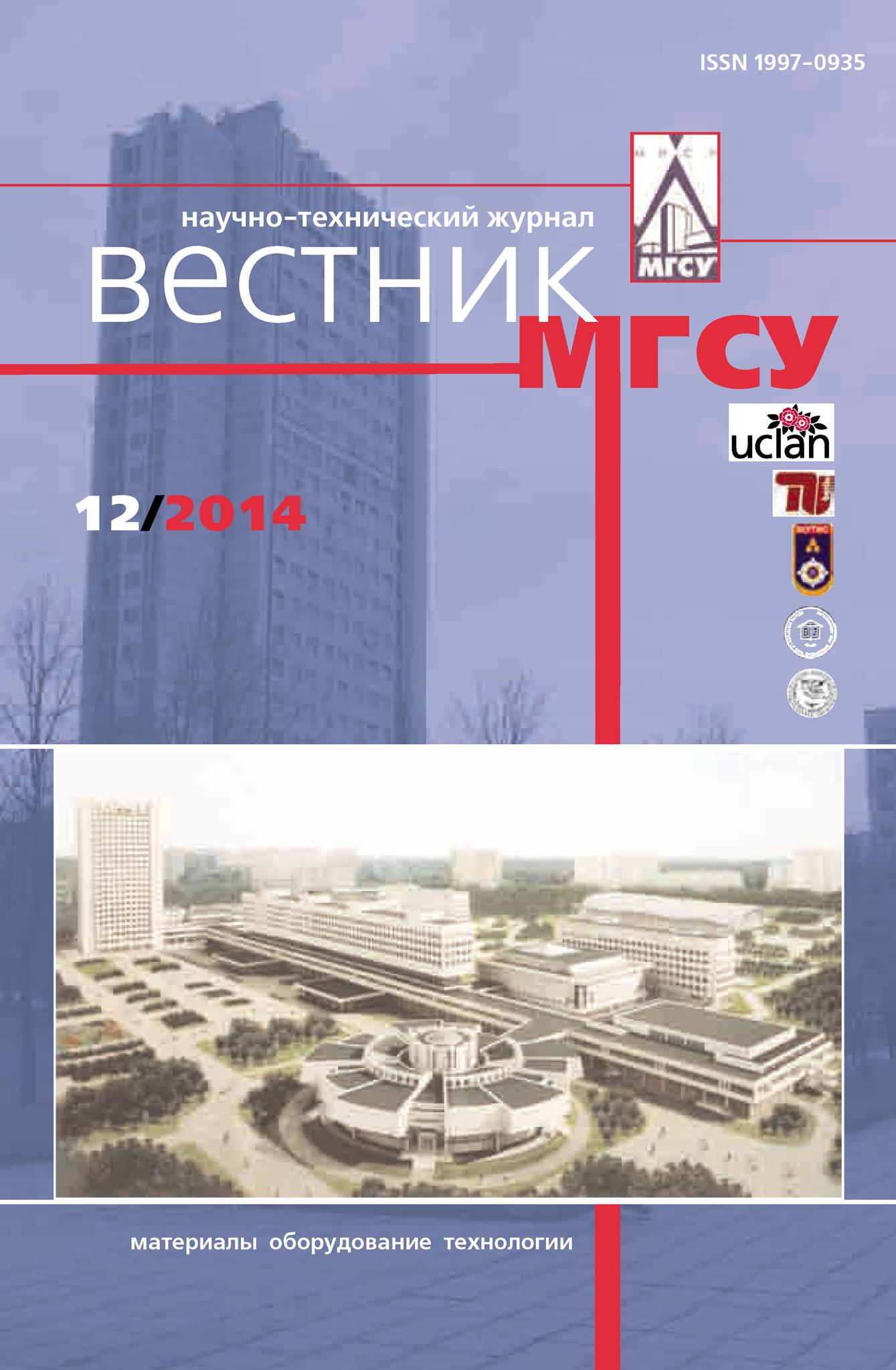 Вестник МГСУ № 12 2014