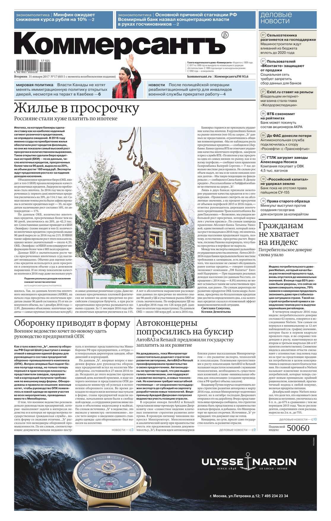 Редакция газеты Коммерсантъ (понедельник-пятница) Коммерсантъ (понедельник-пятница) 17-2017 цена