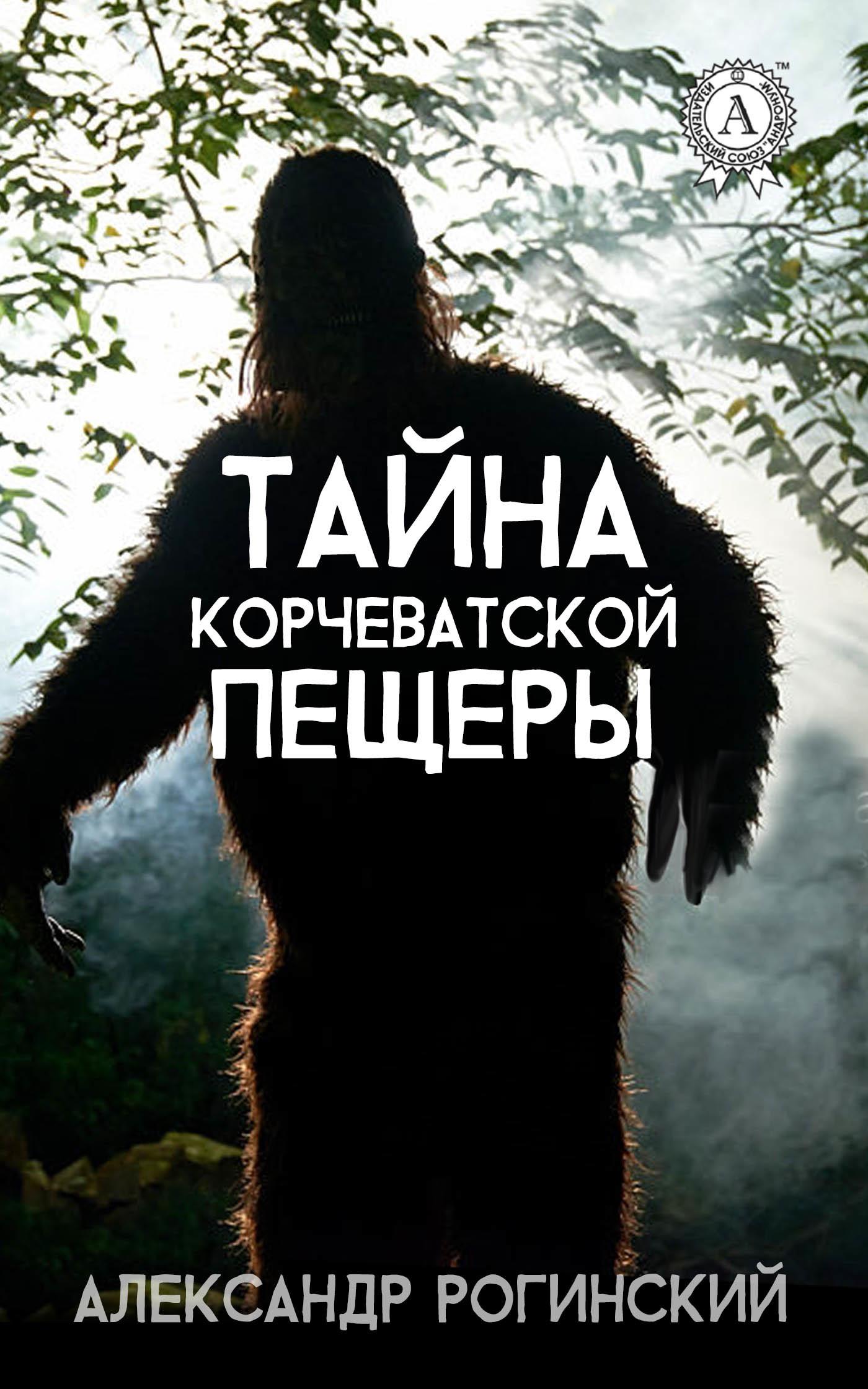 Александр Рогинский Тайна Корчеватской пещеры оксана стази тайна старой пещеры книга 1
