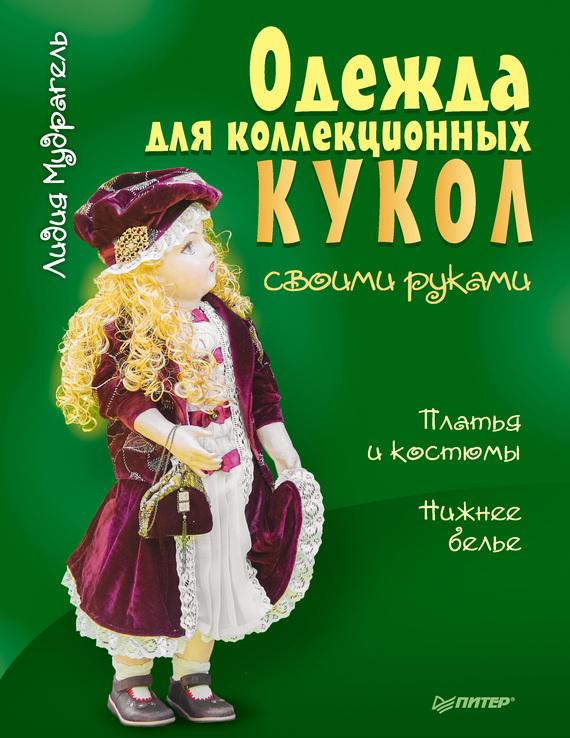Лидия Мудрагель Одежда для коллекционных кукол своими руками. Платья и костюмы. Нижнее белье