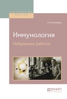 Илья Ильич Мечников Иммунология. Избранные работы глеб буланников илья мечников