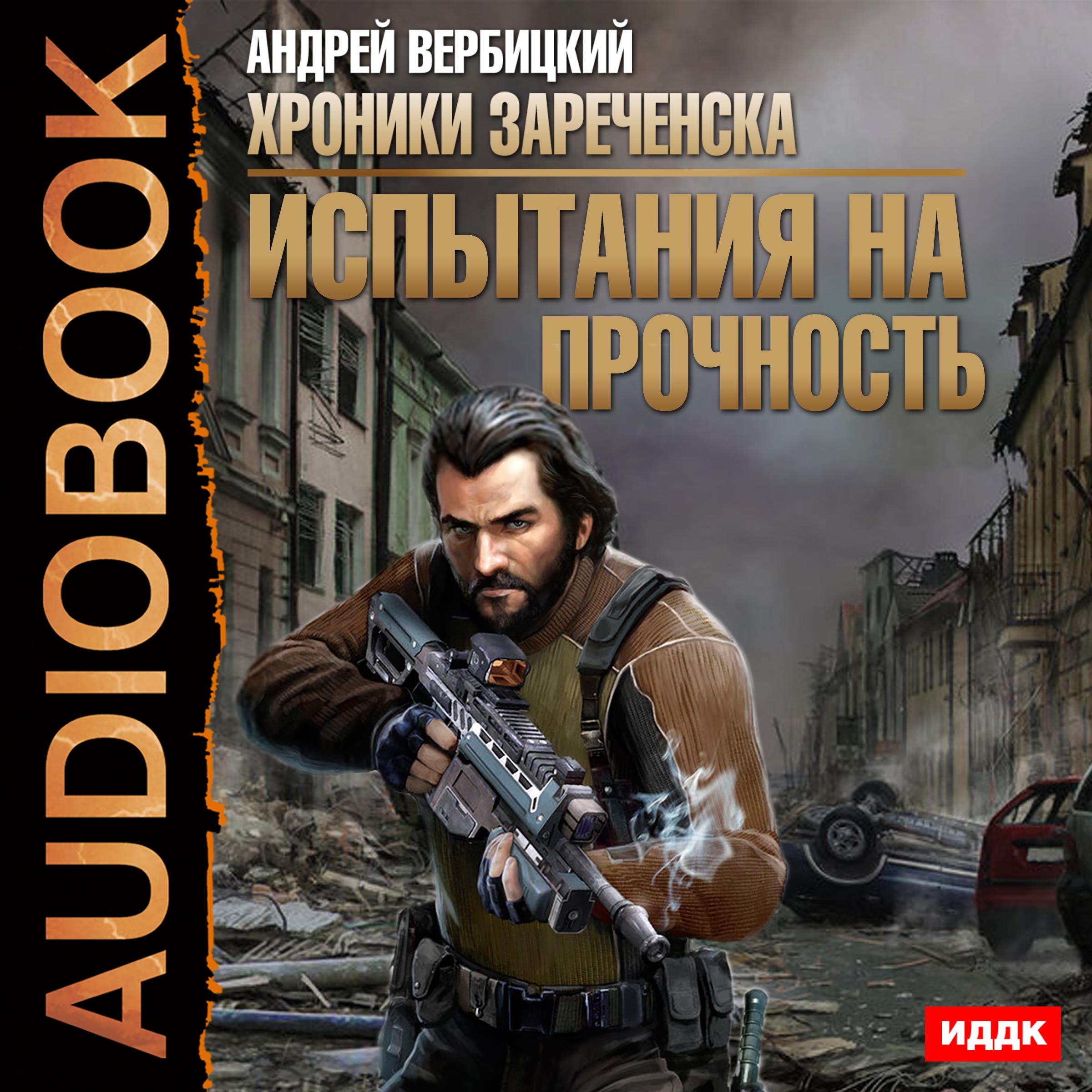 Андрей Вербицкий Испытания на прочность андрей вербицкий безжалостный край