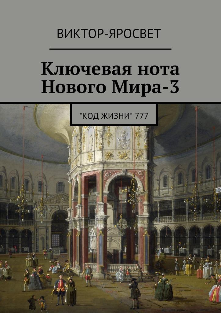 """цены Виктор-Яросвет Ключевая нота Нового Мира-3. """"Код Жизни"""" 777"""