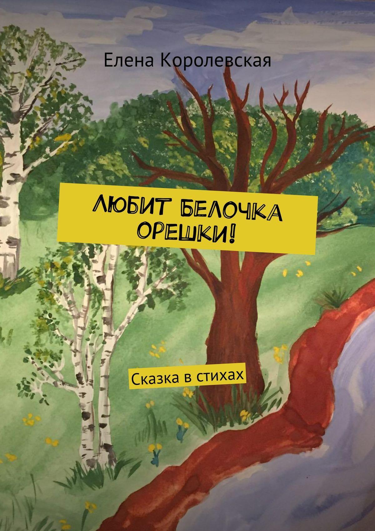 цены Елена Королевская Любит Белочка орешки! Сказка встихах