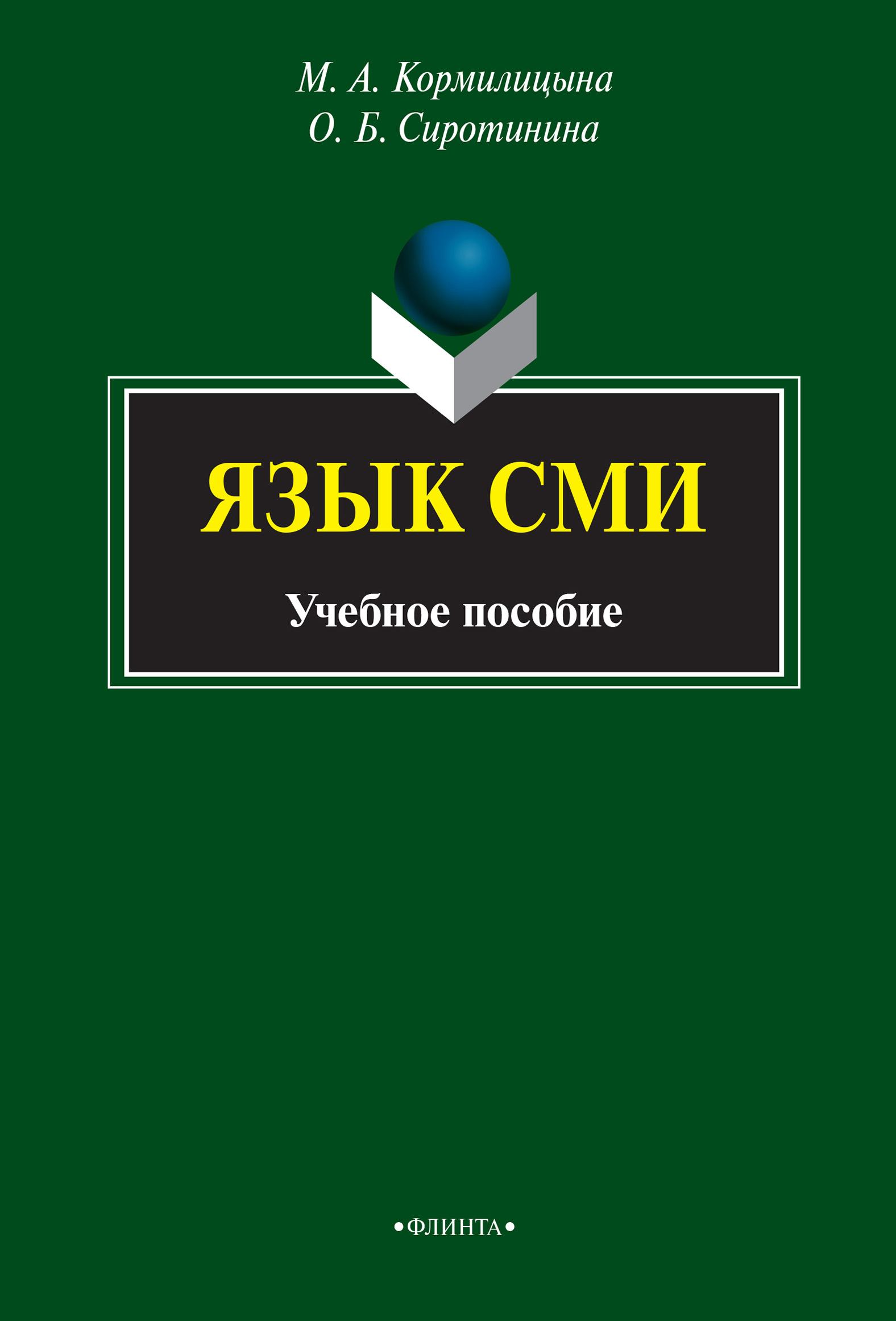 О. Б. Сиротинина Язык СМИ. Учебное пособие