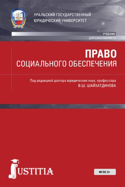 Коллектив авторов Право социального обеспечения э г тучкова право социального обеспечения россии учебник для бакалавров
