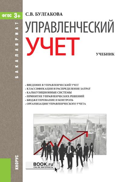 Светлана Булгакова Управленческий учет