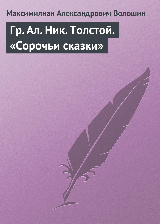 Максимилиан Волошин Гр.Aл.Hик.Толстой. «Сорочьи сказки»