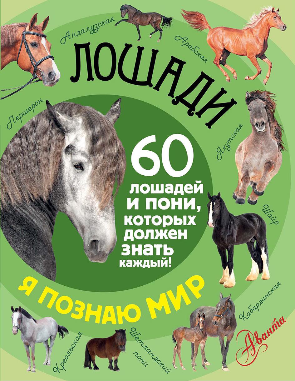 Фёдор Алексеевич Келлер Лошади. 60 лошадей и пони, которых должен знать каждый! отсутствует птицы 60 птиц которых должен знать каждый