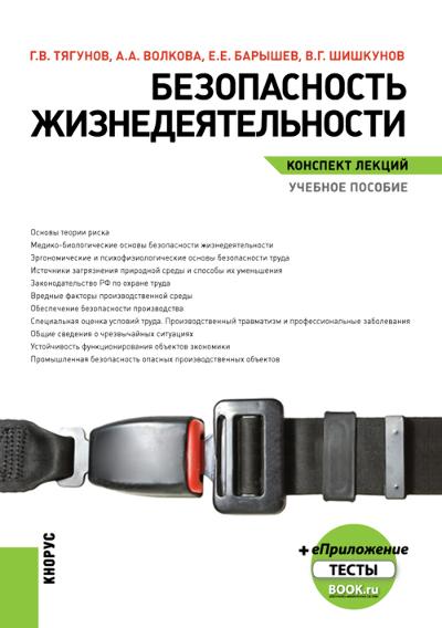 Е.Е. Барышев Безопасность жизнедеятельности. Конспект лекций в ю микрюков безопасность жизнедеятельности конспект лекций
