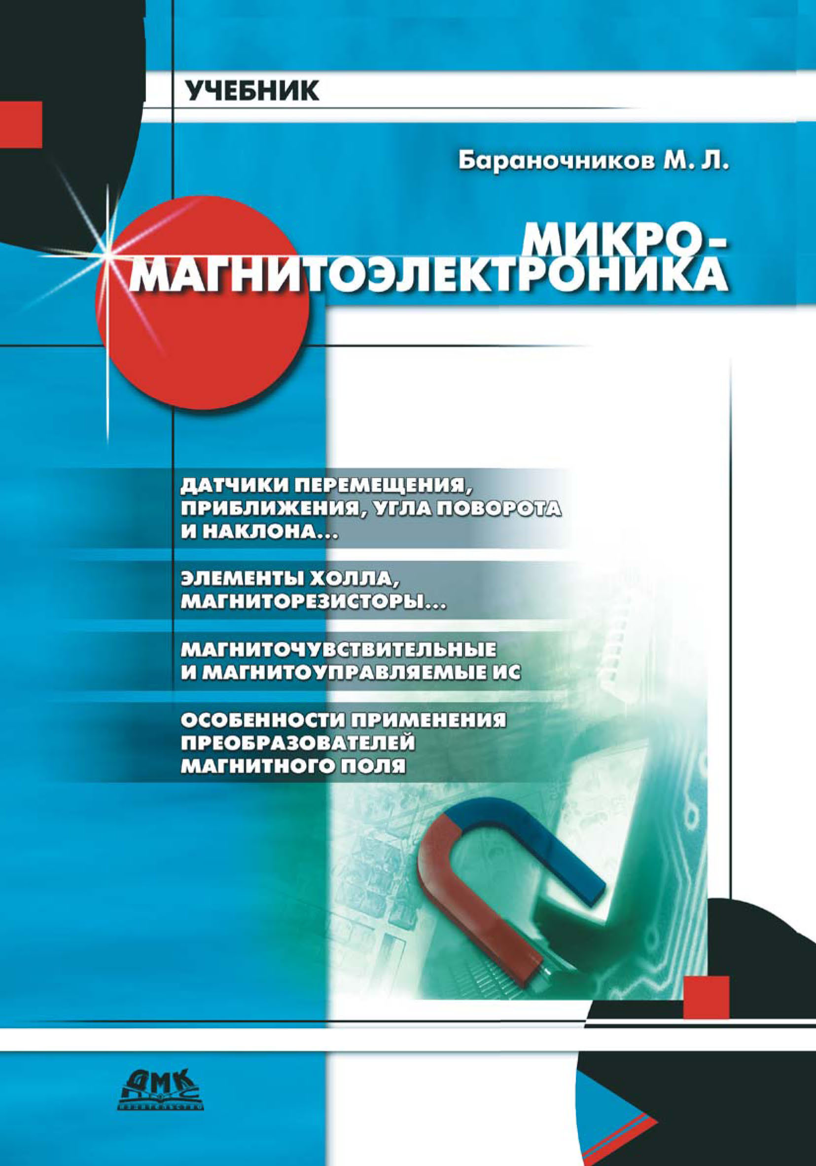 Микромагнитоэлектроника. Том 1