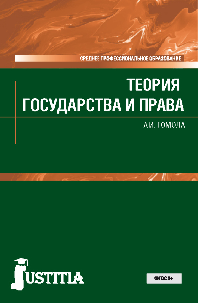 Александр Гомола Теория государства и права
