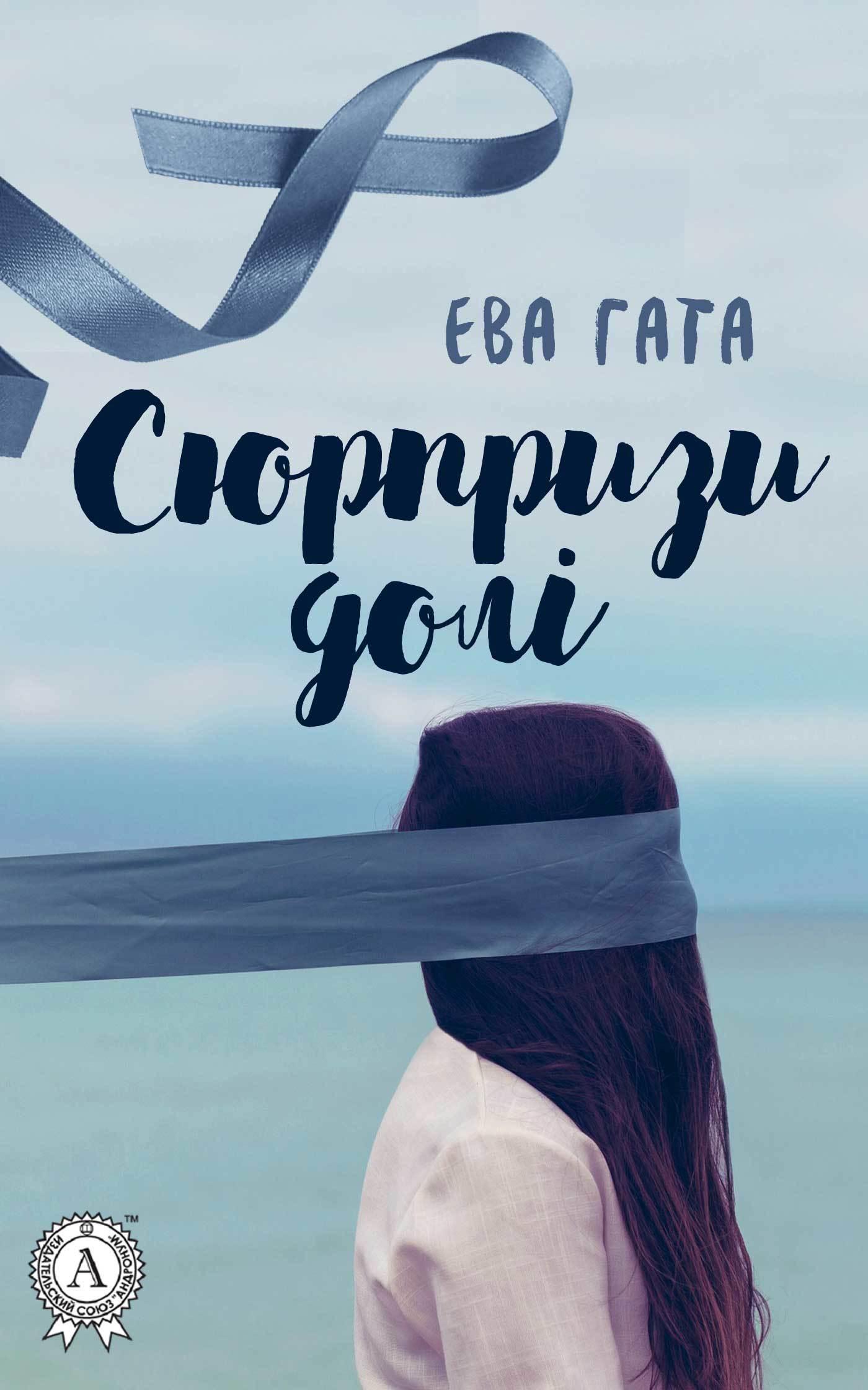 Ева Гата Сюрпризи долі