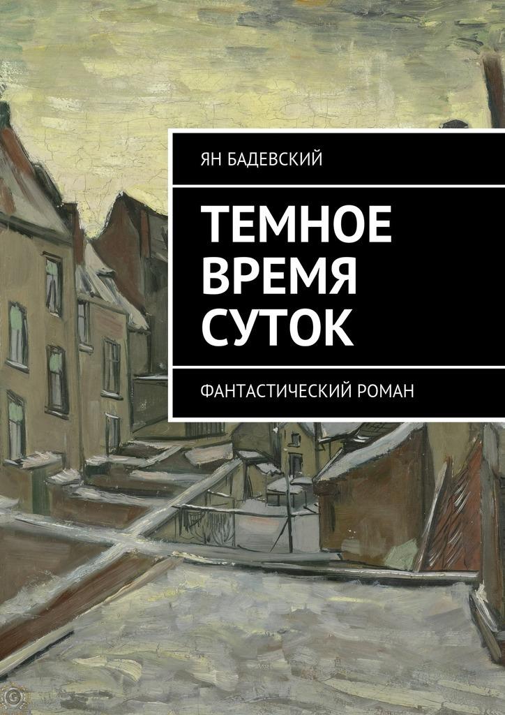 Ян Бадевский Темное время суток. Фантастический роман