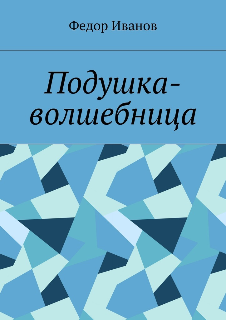 Федор Федорович Иванов Подушка-волшебница