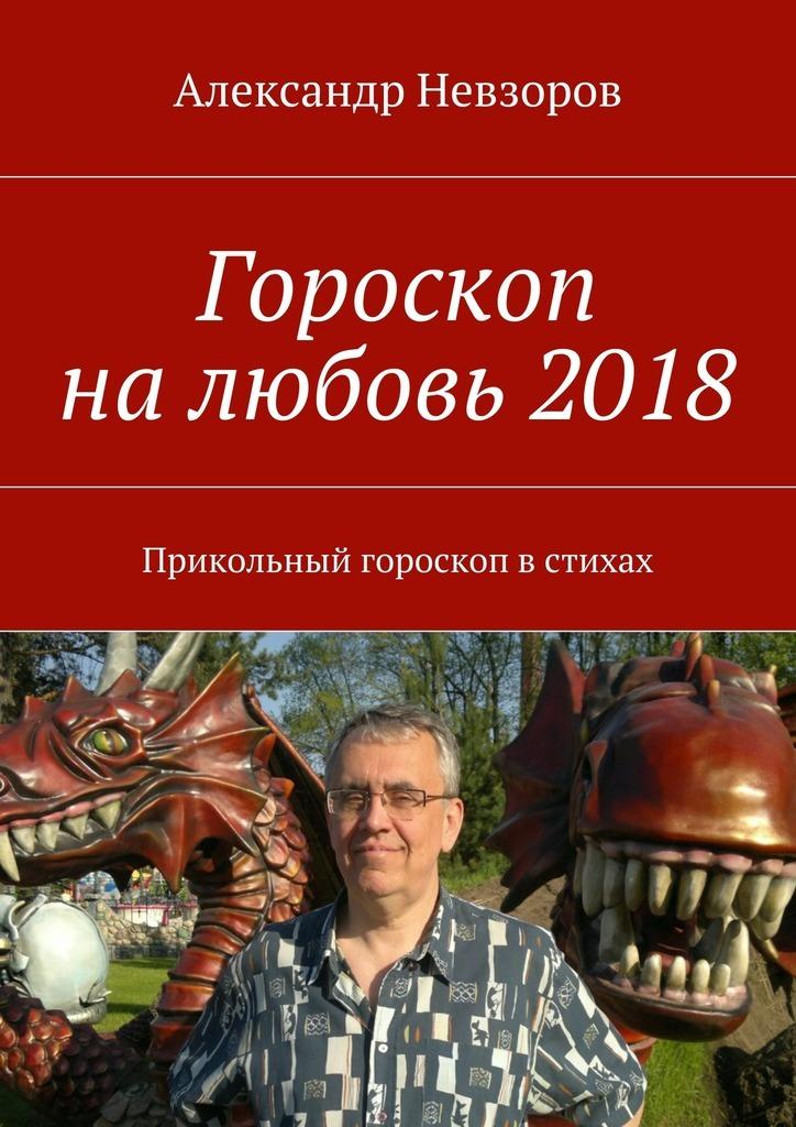 Александр Невзоров Гороскоп налюбовь2018. Прикольный гороскоп встихах