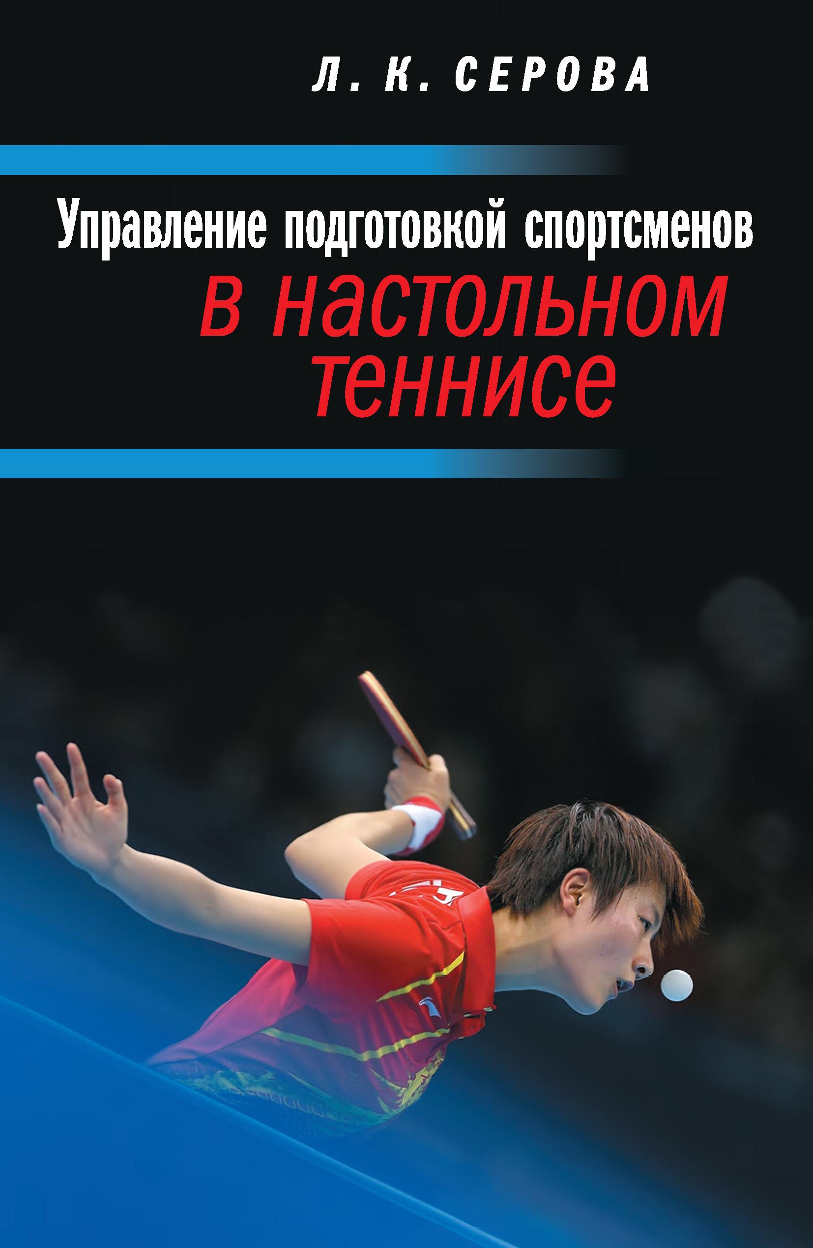 Л. К. Серова Управление подготовкой спортсменов в настольном теннисе