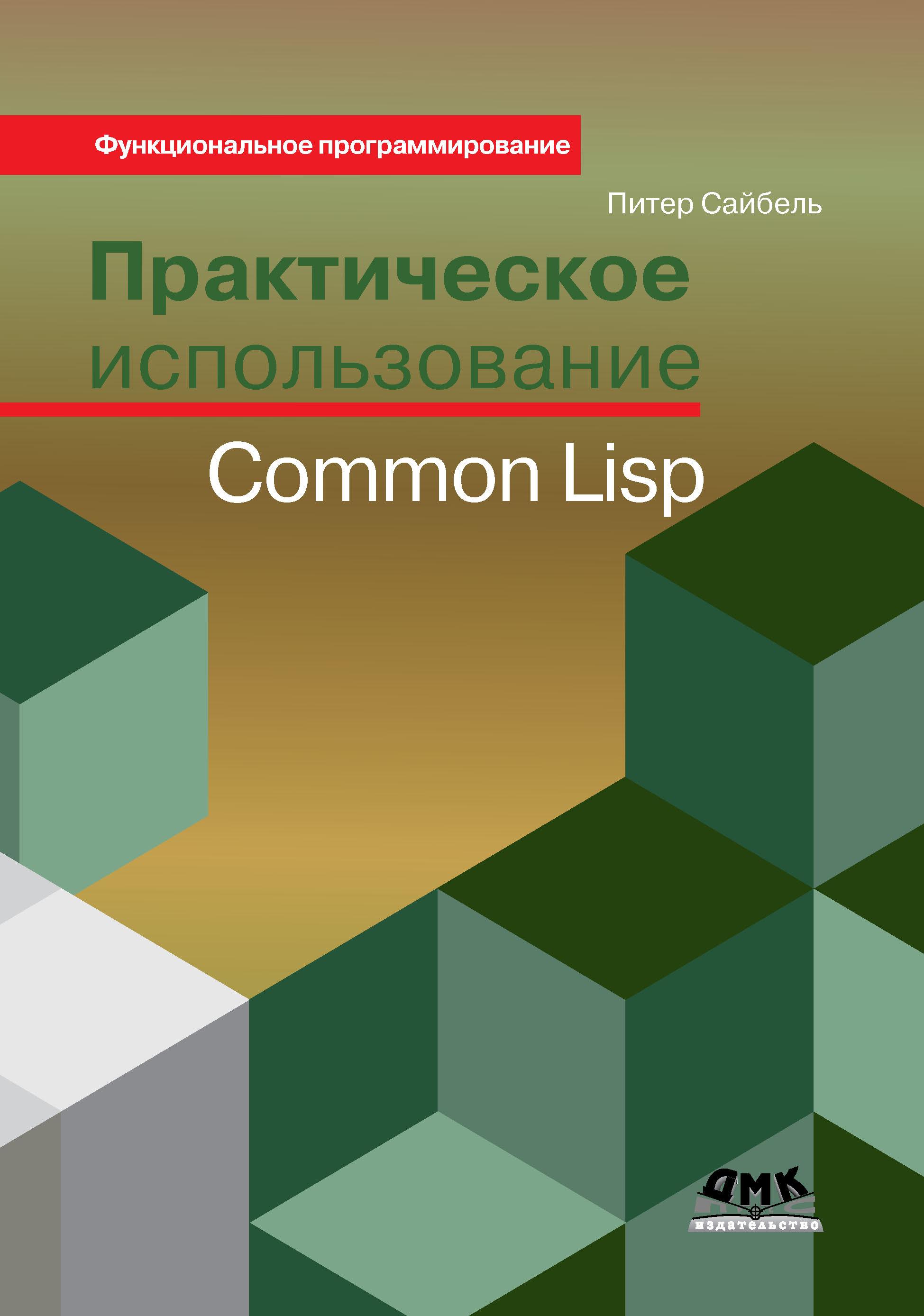 Питер Сайбель Практическое использование Common Lisp пол грэм ansi common lisp