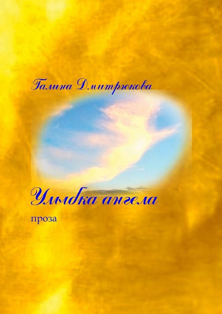 Галина Николаевна Дмитрюкова Улыбка ангела галина николаевна дмитрюкова улыбка ангела
