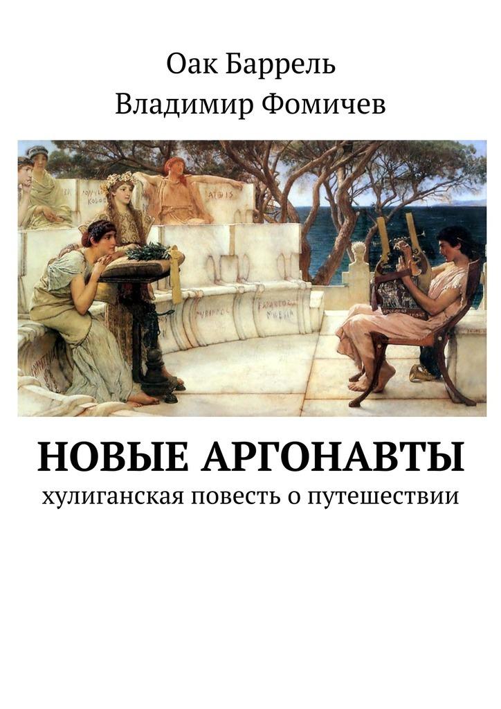 Оак Баррель Новые аргонавты. Хулиганская повесть опутешествии цены онлайн