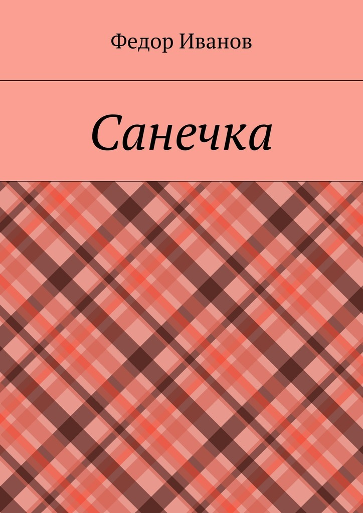 Федор Федорович Иванов Санечка федор федорович иванов николаус