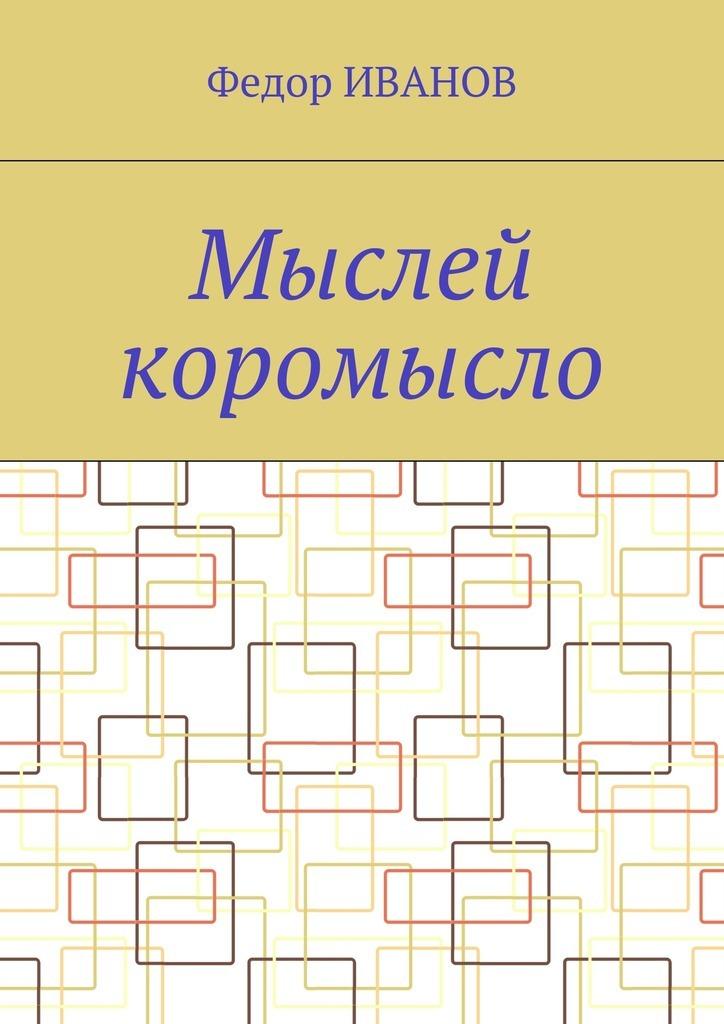 Федор Федорович Иванов Мыслей коромысло