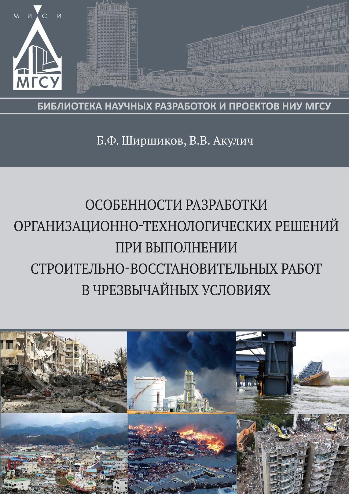 Б. Ф. Ширшиков Особенности разработки организационно-технологических решений при выполнении строительно-восстановительных работ в чрезвычайных ситуациях