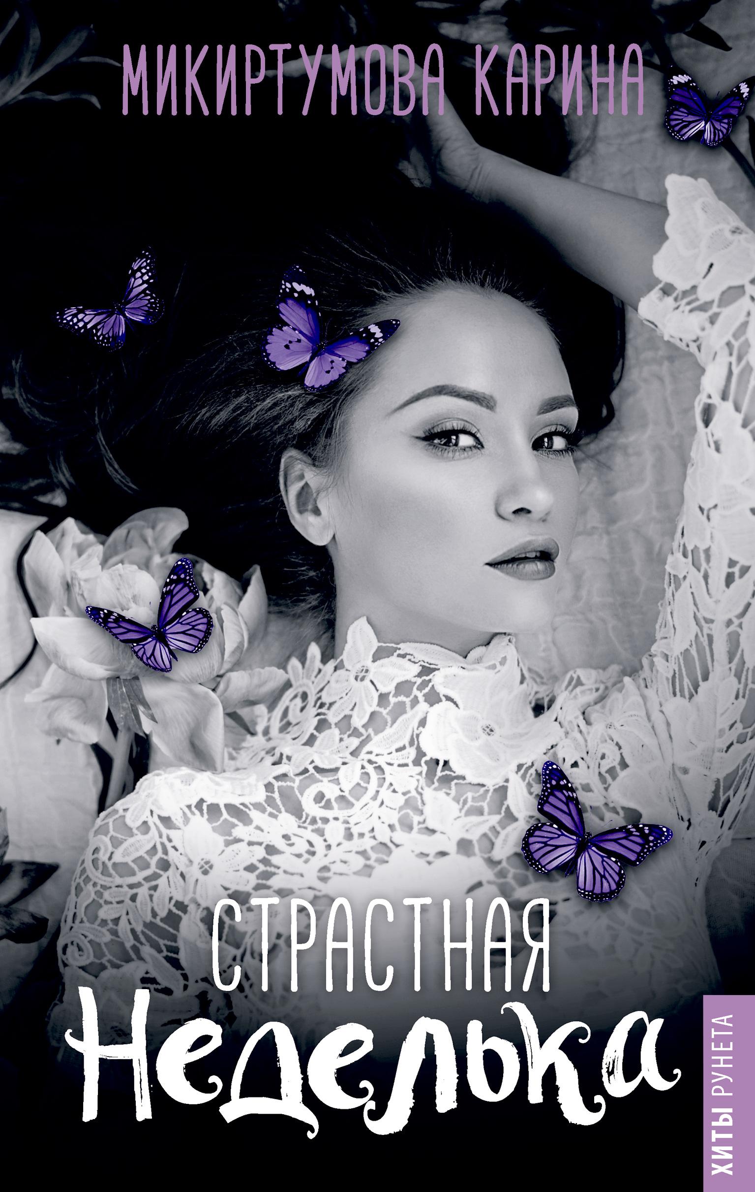 Карина Микиртумова Страстная неделька цены онлайн