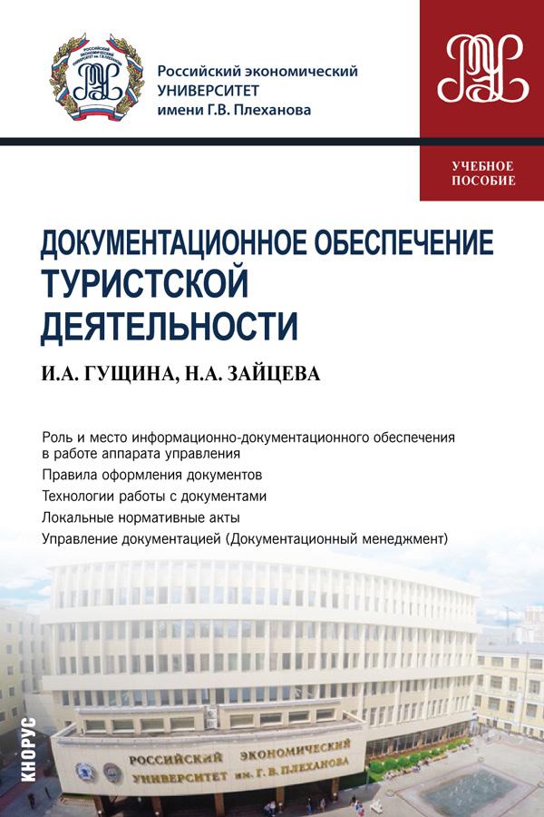 Документационное обеспечение туристской деятельности_Н. А. Зайцева