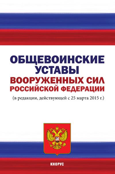 Коллектив авторов Общевоинские уставы Вооруженных Сил Российской Федерации цены онлайн