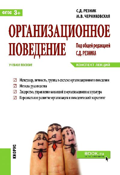 Семен Давыдович Резник Организационное поведение. Конспект лекций цена
