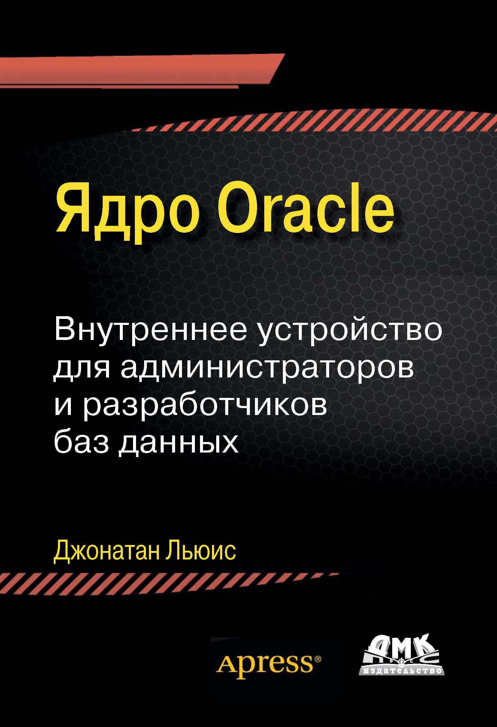 Джонатан Льюис Ядро Oracle. Внутреннее устройство для администраторов и разработчиков баз данных джонатан льюис ядро oracle внутреннее устройство для администраторов и разработчиков баз данных