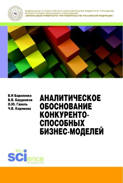 Фото - Ольга Гавель Аналитическое обоснование конкурентоспособных бизнесмоделей бизнес и экономика