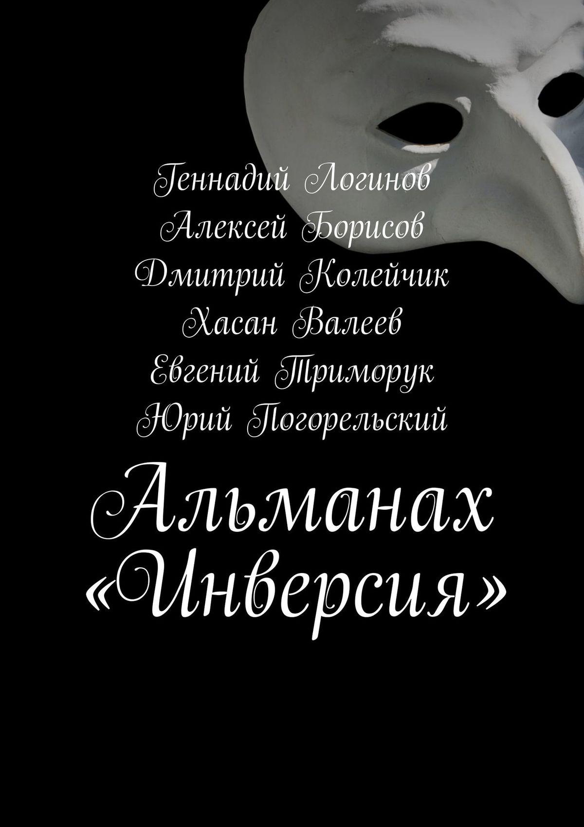 Геннадий Логинов Альманах «Инверсия». Выпуск первый геннадий логинов discrete person