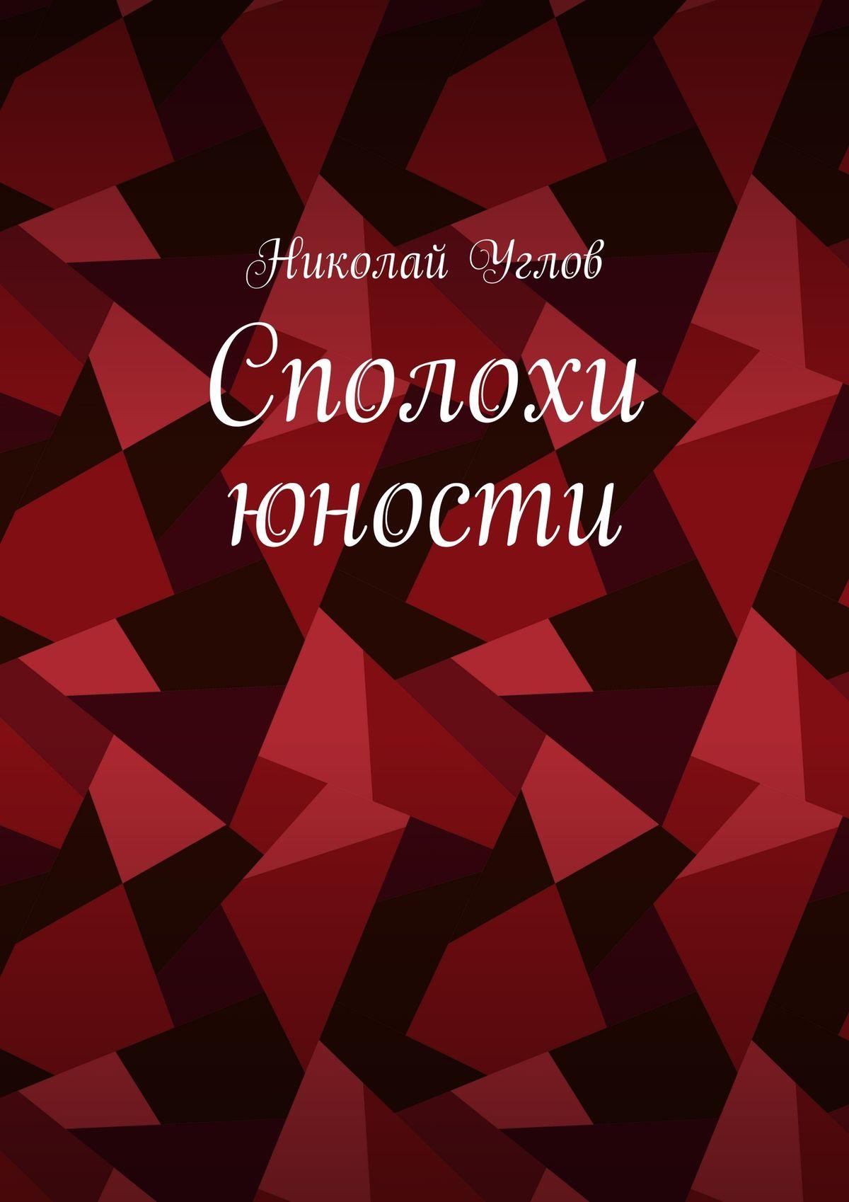 Николай Углов Сполохи юности подарок юноше на 16 лет