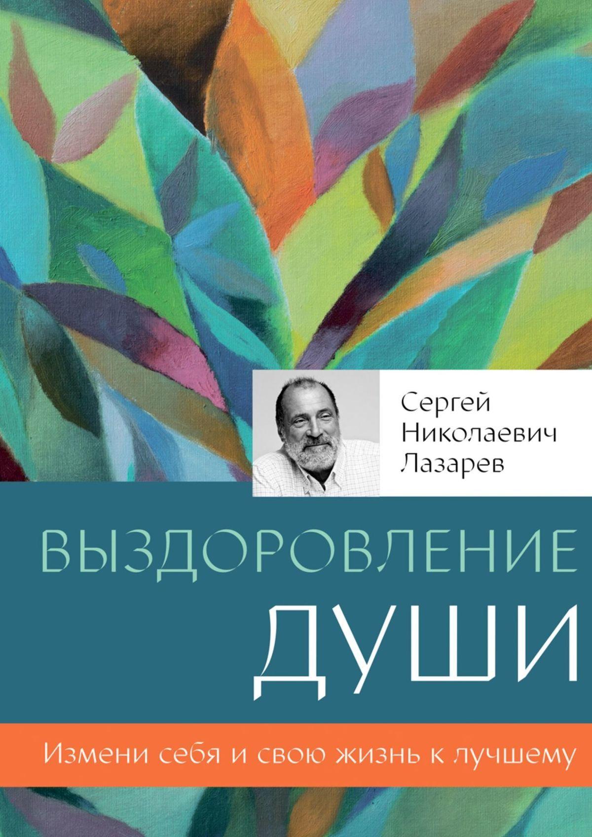 Сергей Николаевич Лазарев Выздоровление души с н лазарев выздоровление души
