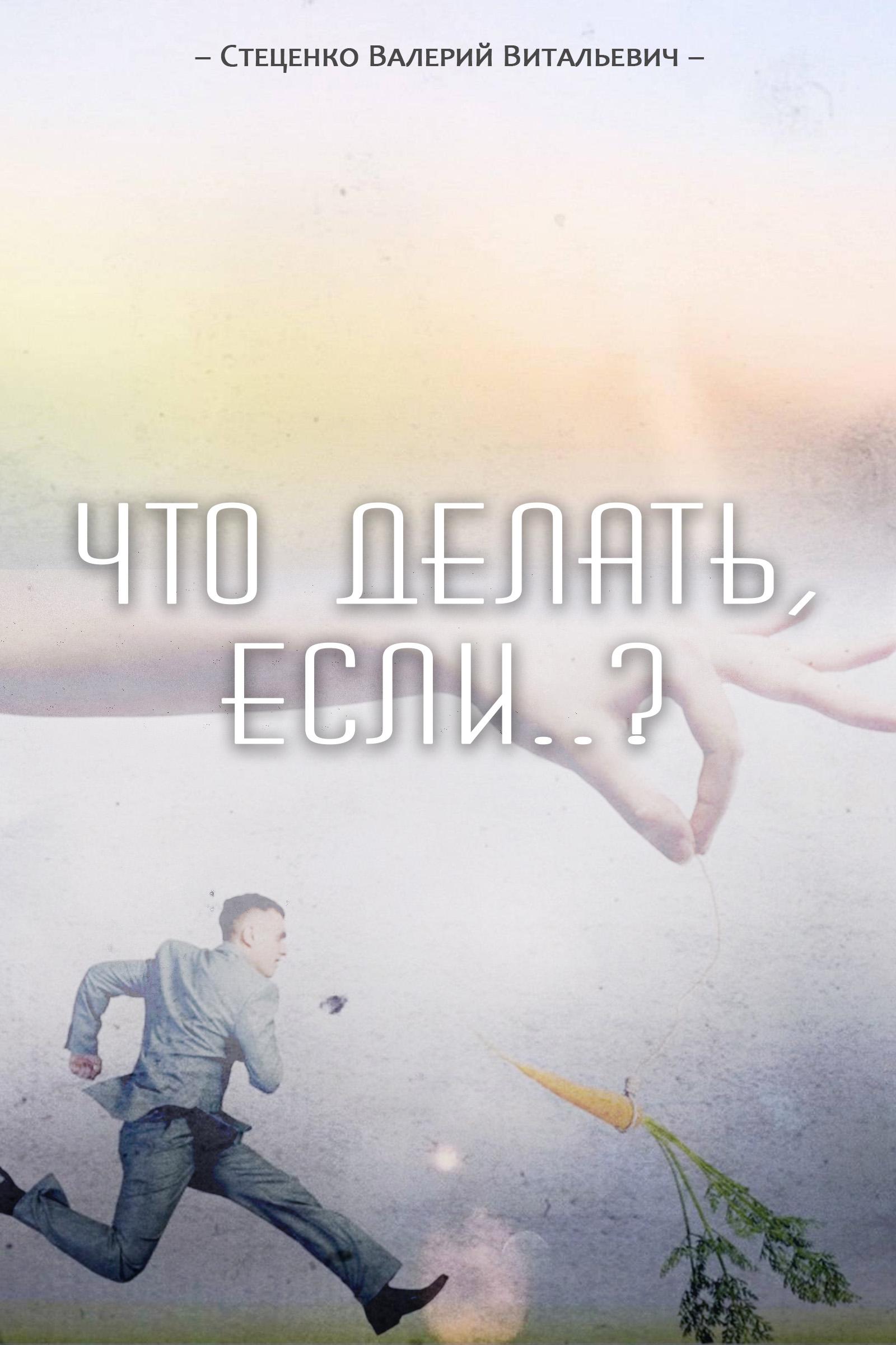 Валерий Стеценко Что делать, если..? и с бах господь бог всемогущий bwv 120a