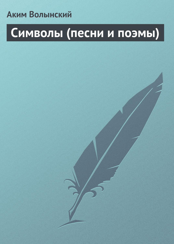 Фото - Аким Волынский Символы (песни и поэмы) курдюмов н и деликатная обрезка почти без секатора