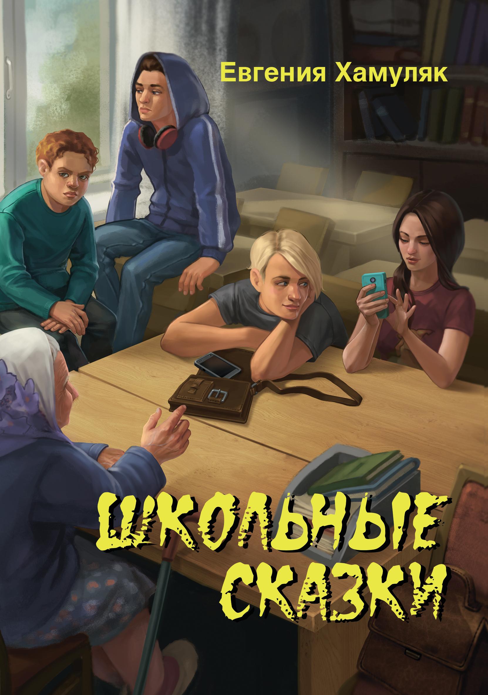Школьные сказки (сборник)