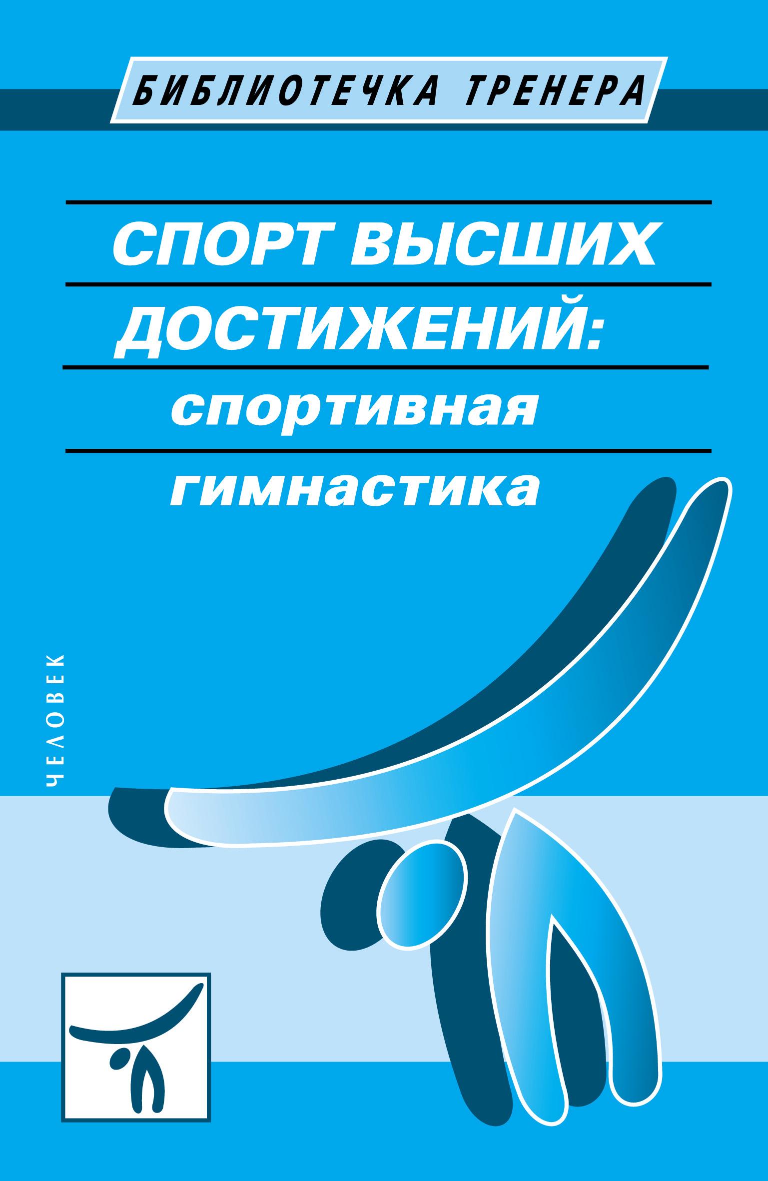 Коллектив авторов Спорт высших достижений: спортивная гимнастика