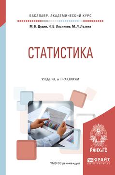 Михаил Николаевич Дудин Статистика. Учебник и практикум для академического бакалавриата цена