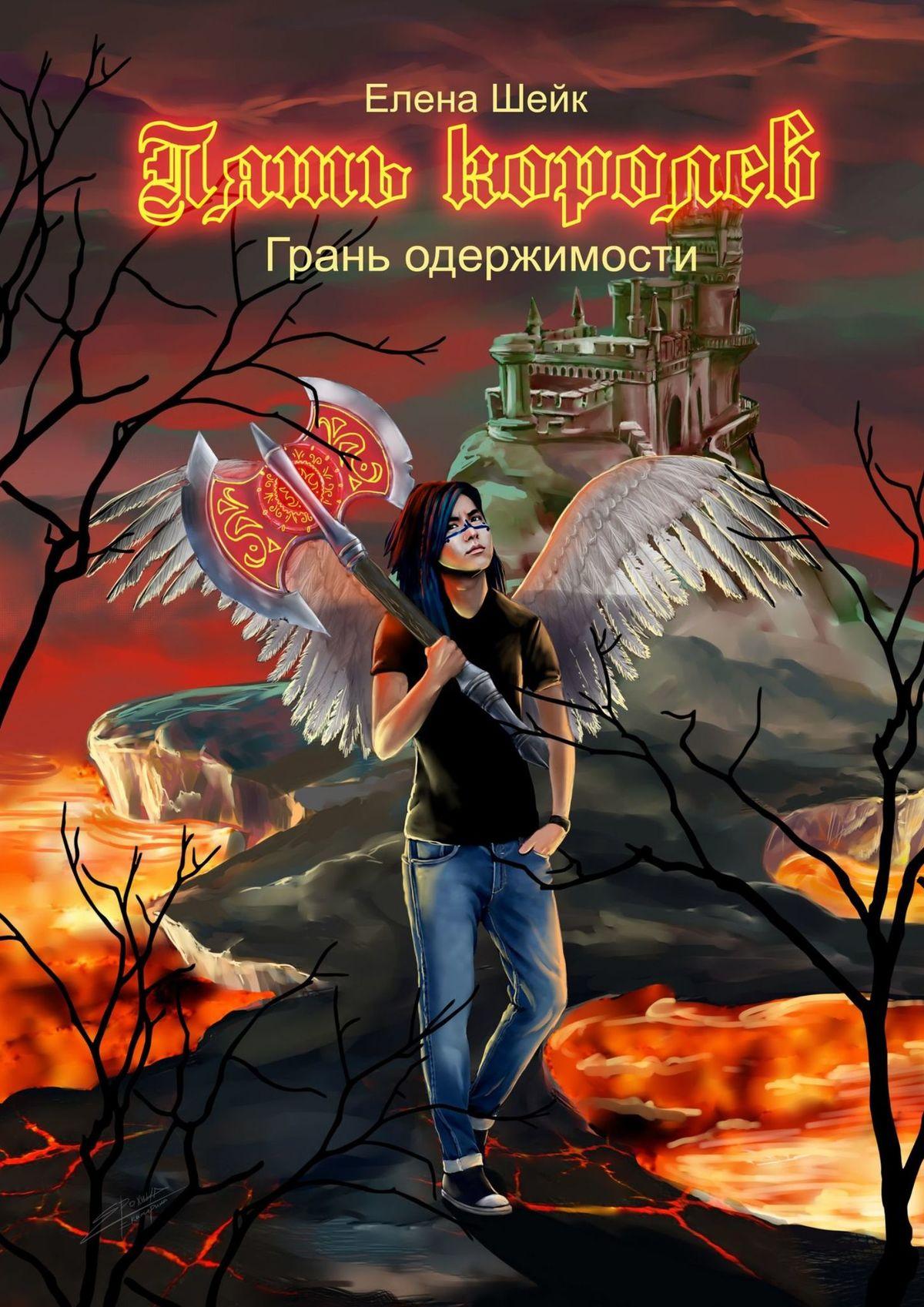 Елена Шейк Пять королев. Грань одержимости а митта кино между адом и раем