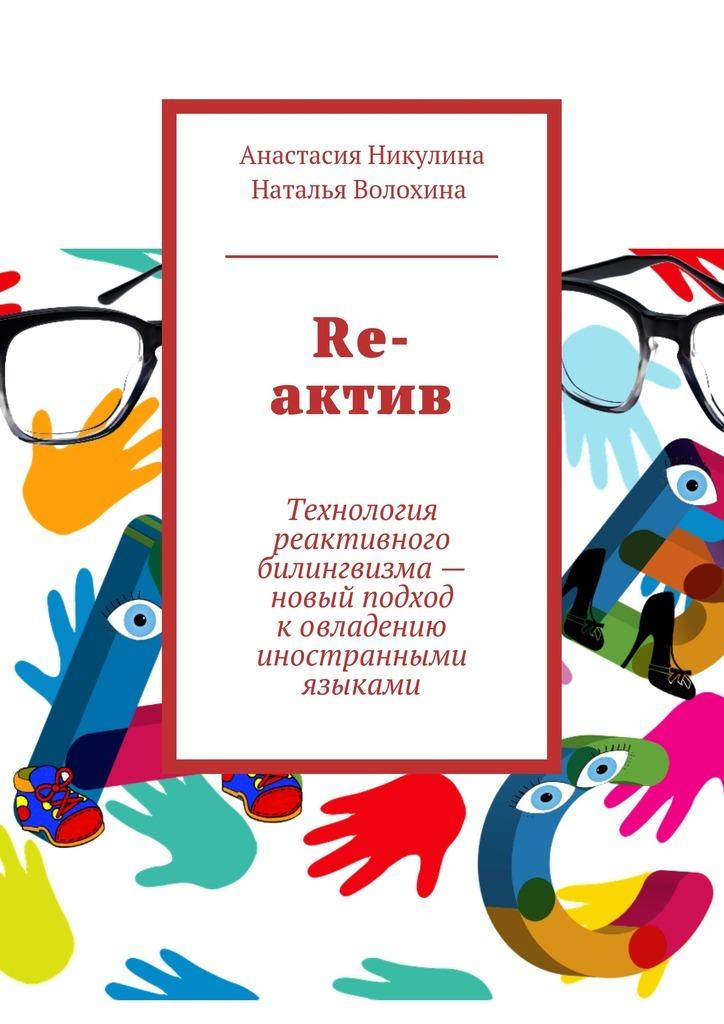 Анастасия Никулина Re-актив. Технология рективного билингвизма – новый подход к овладению иностранными языками