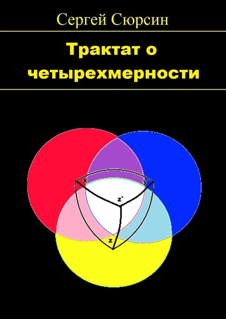 Сергей Сюрсин Трактат очетырехмерности антон кутузов метрические пространства