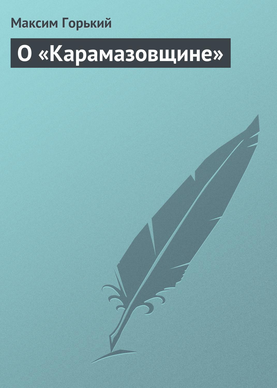 Максим Горький О «Карамазовщине» русский садизм