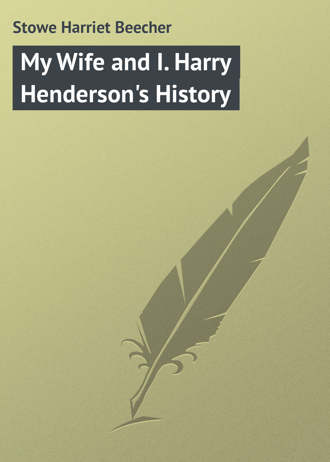 Гарриет Бичер-Стоу My Wife and I. Harry Henderson's History my favourite wife