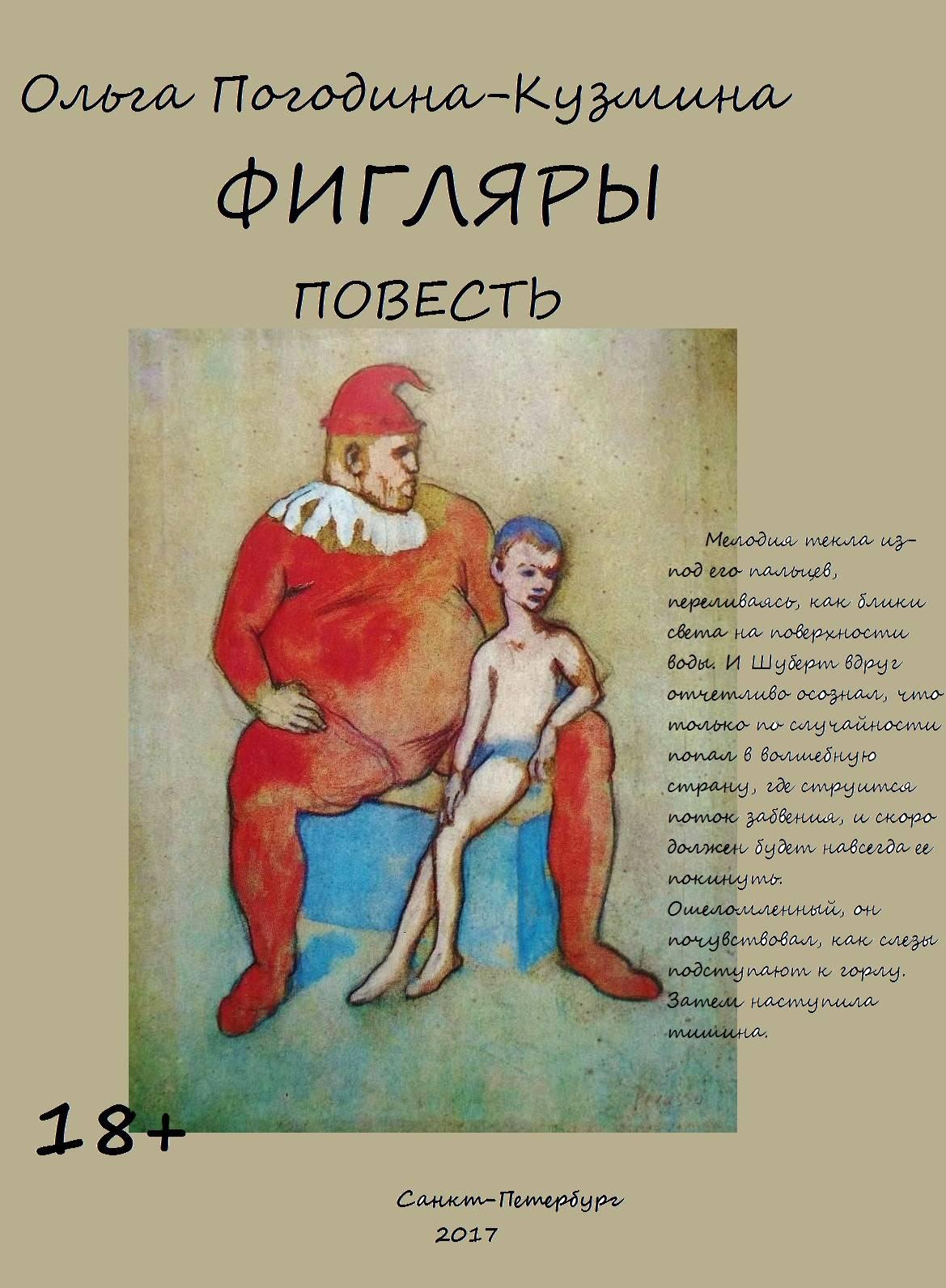 Ольга Погодина-Кузмина Фигляры ольга погодина кузмина глиняная яма